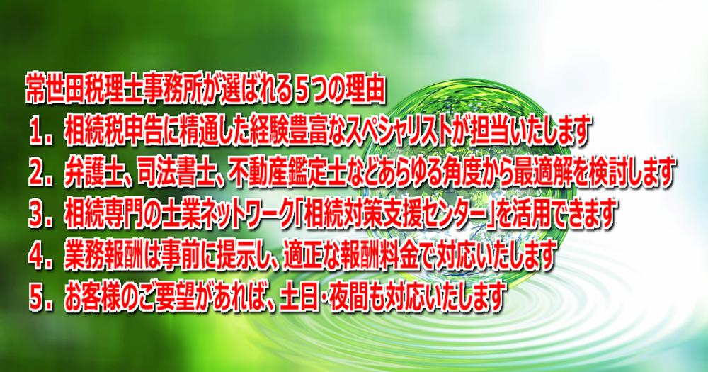 相続対策なら東京都中央区の常世田税理士事務所
