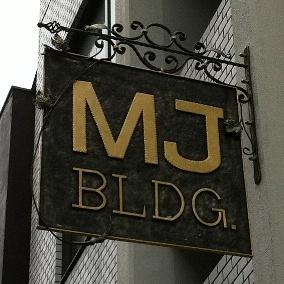 東京都中央区 常世田税理士事務所 MJビル看板
