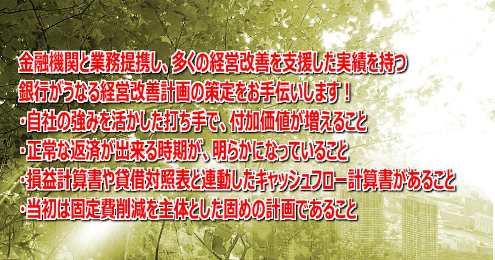 経営改善支援なら東京都中央区の常世田税理士事務所
