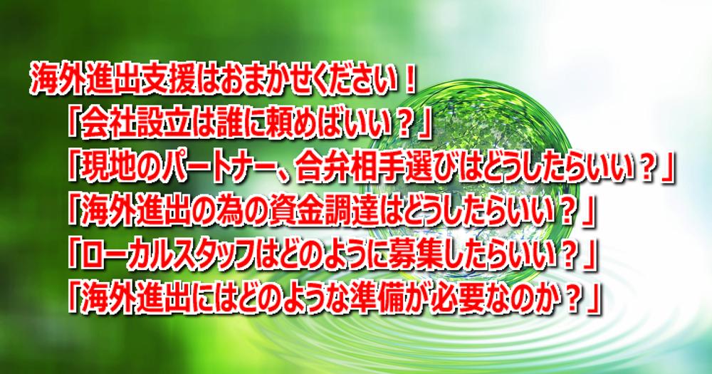 海外進出支援なら東京都中央区の常世田税理士事務所