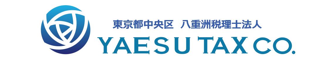 東京都中央区 八重洲税理士法人